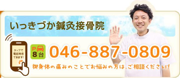 046-887-0809