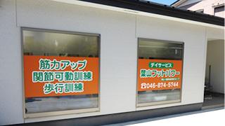葉山フットパワー外観写真