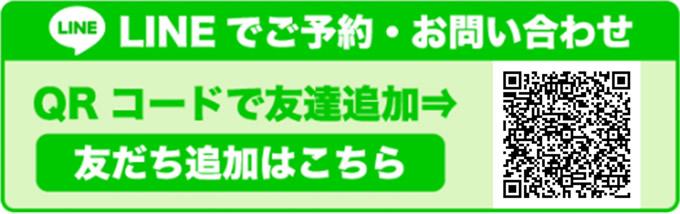 葉山院LINE予約