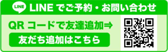 いっきづか院LINE予約