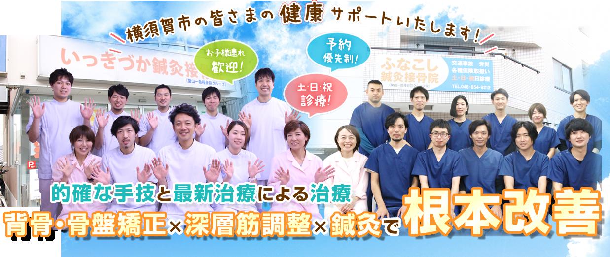 横須賀市の皆さんの健康をサポート