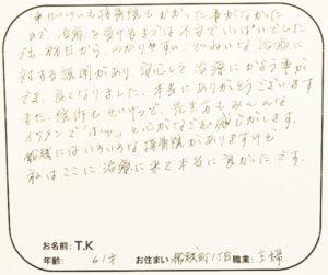 横須賀市 船越町1丁目 T.Kさん 61歳 主婦