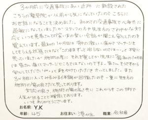 横須賀市 港が丘 Y.Kさん 45歳 会社員