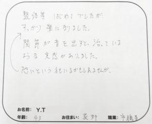 横須賀市 荻野 Y.Tさん 43歳 市職員