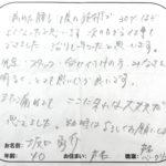 横須賀市 芦名 坂口勇介さん 40歳 芦名ベーカリー
