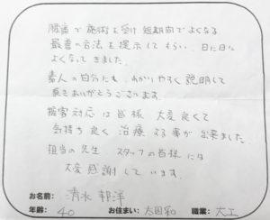横須賀市 太田和 清水邦洋さん 40歳 大工