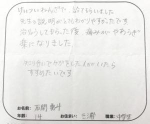 横須賀市 三浦 石間勇斗さん 14歳 中学生