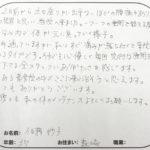 横須賀市 森崎 佐藤妙子さん 37歳