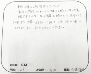 横須賀市 K.Mさん 29歳 介護職員