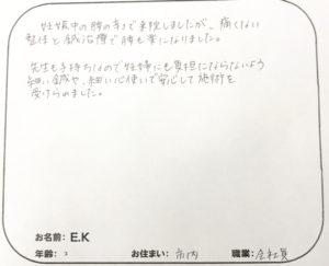 横須賀市 E.Kさん 会社員