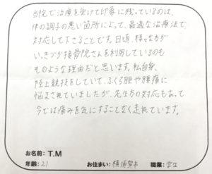 横須賀市 T.Mさん 21歳 学生