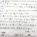 横須賀市 長井 70歳