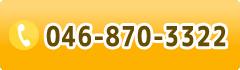 046-870-3322