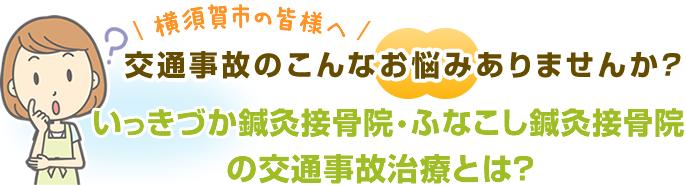 横須賀市の交通事故にお悩みの方へ