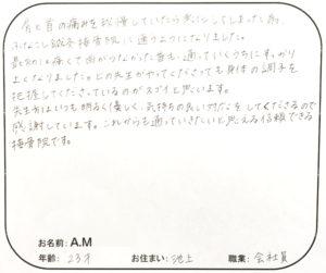 横須賀市 池上 A.Mさん 23歳 会社員