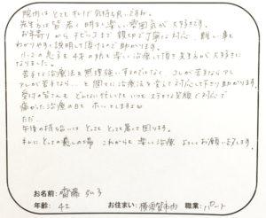 横須賀市 齋藤弘子さん 42歳 パート
