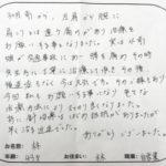 横須賀市 林 林さん 43歳 自営業